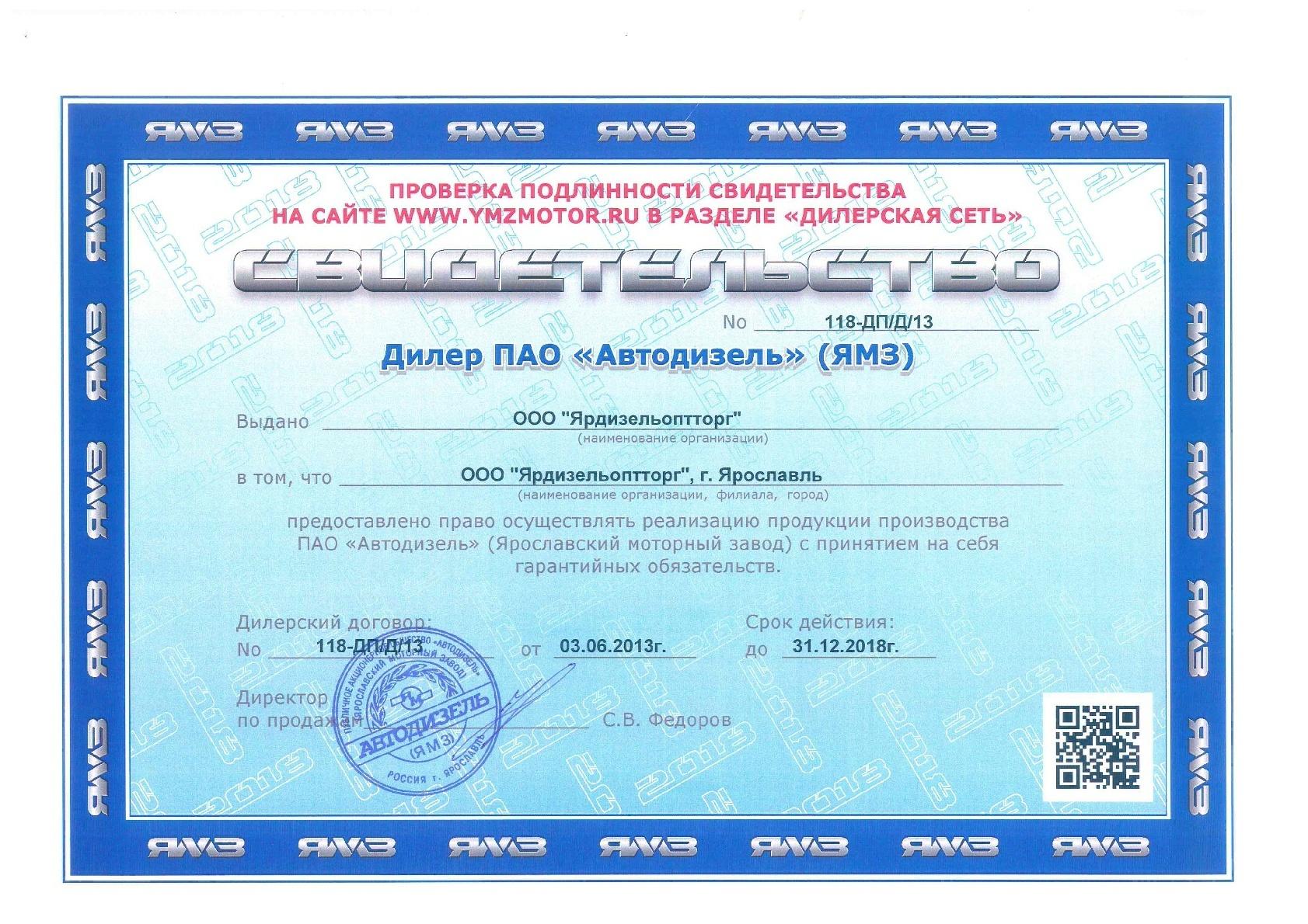 https://ymzdiesel.ru/files/sertificate/Свидетельство_дилера_2018_(ЯМЗ)-001.jpg