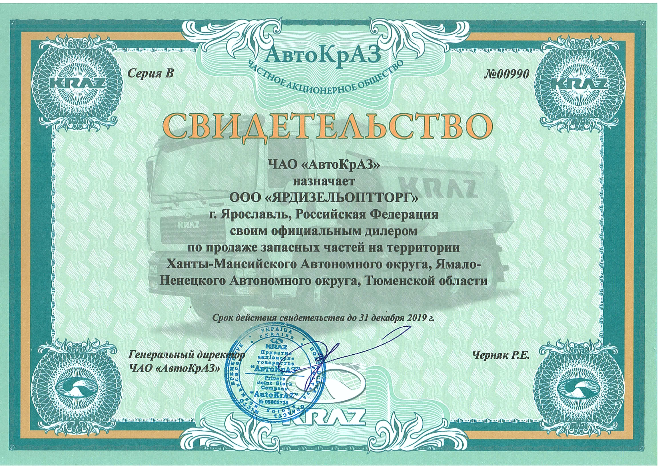 https://ymzdiesel.ru/files/sertificate/kraz.jpg