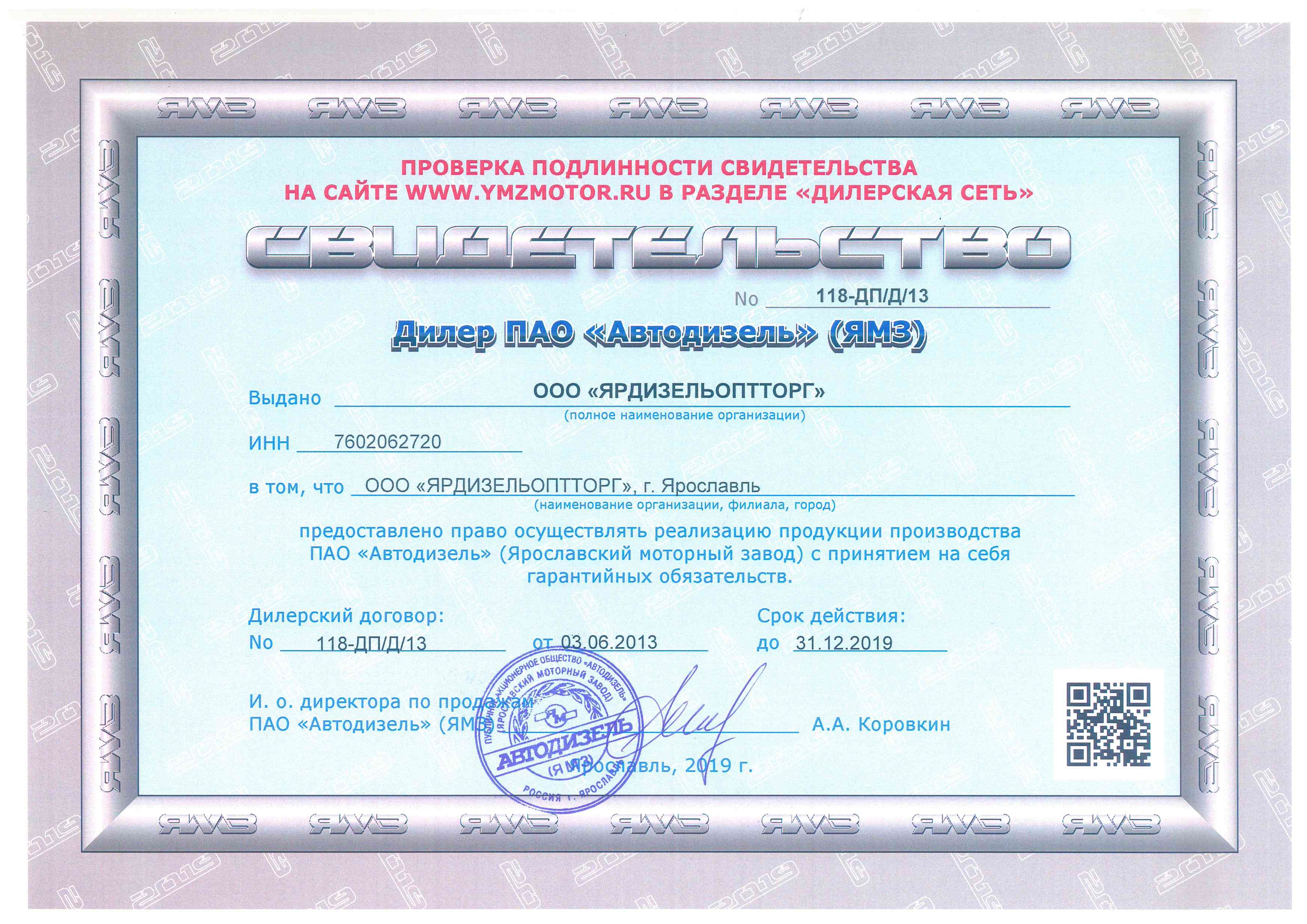 https://ymzdiesel.ru/files/sertificate/yadot_ymz_2019.jpg