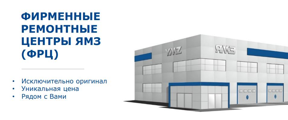 https://ymzdiesel.ru/storage/images/service/frc.png