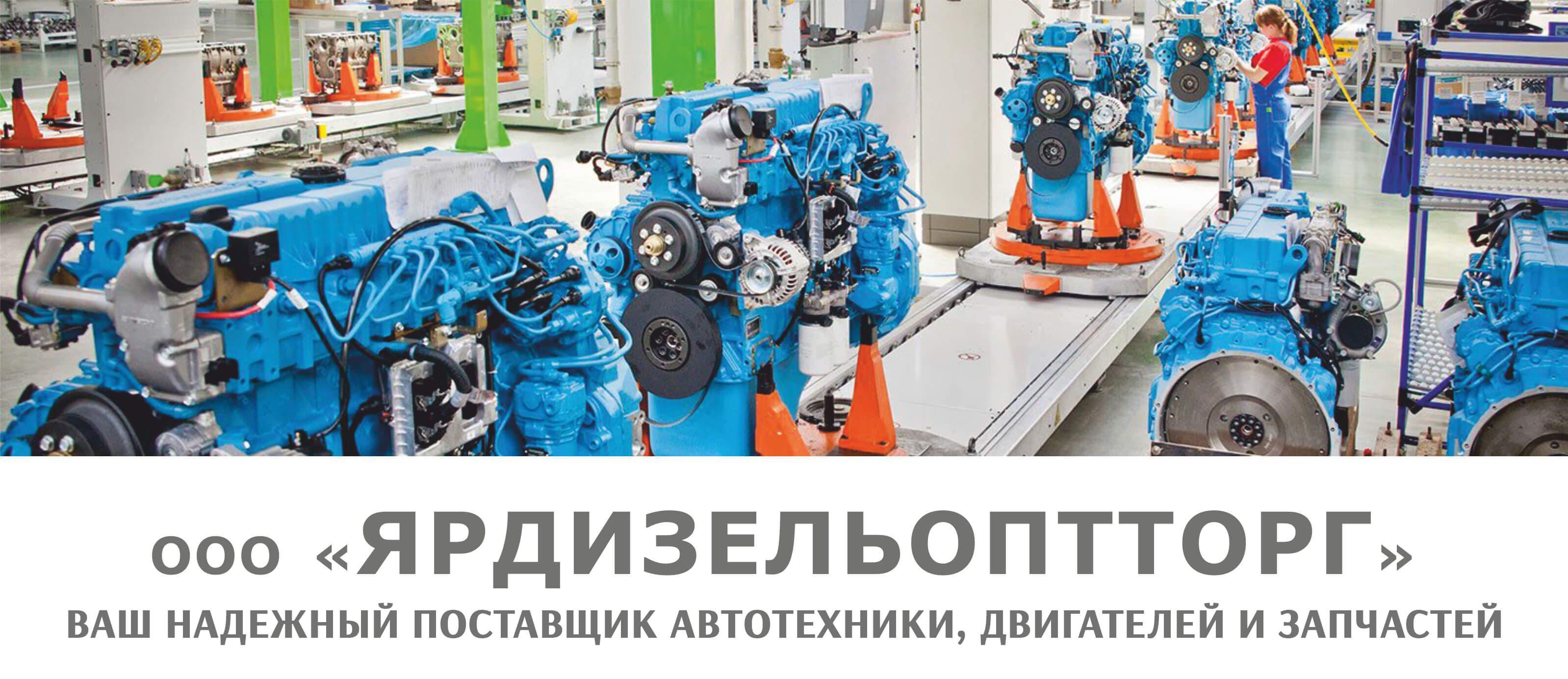 https://ymzdiesel.ru/storage/images/slider/banner.jpg